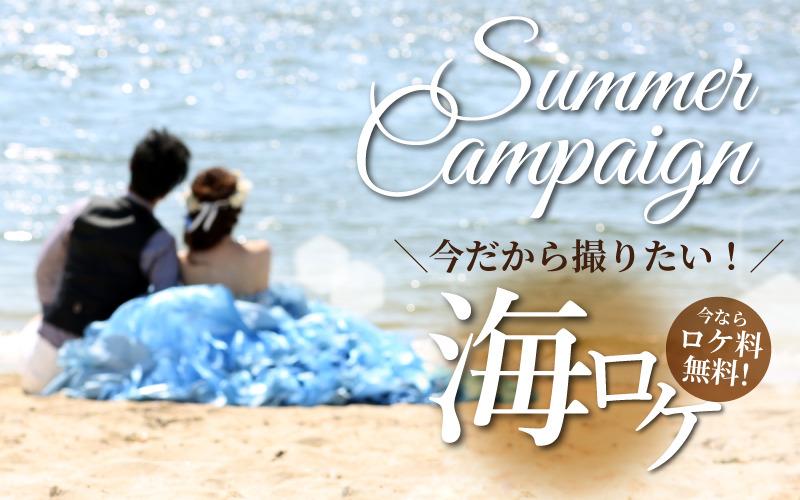 【サマーキャンペーン】海ロケ料金無料