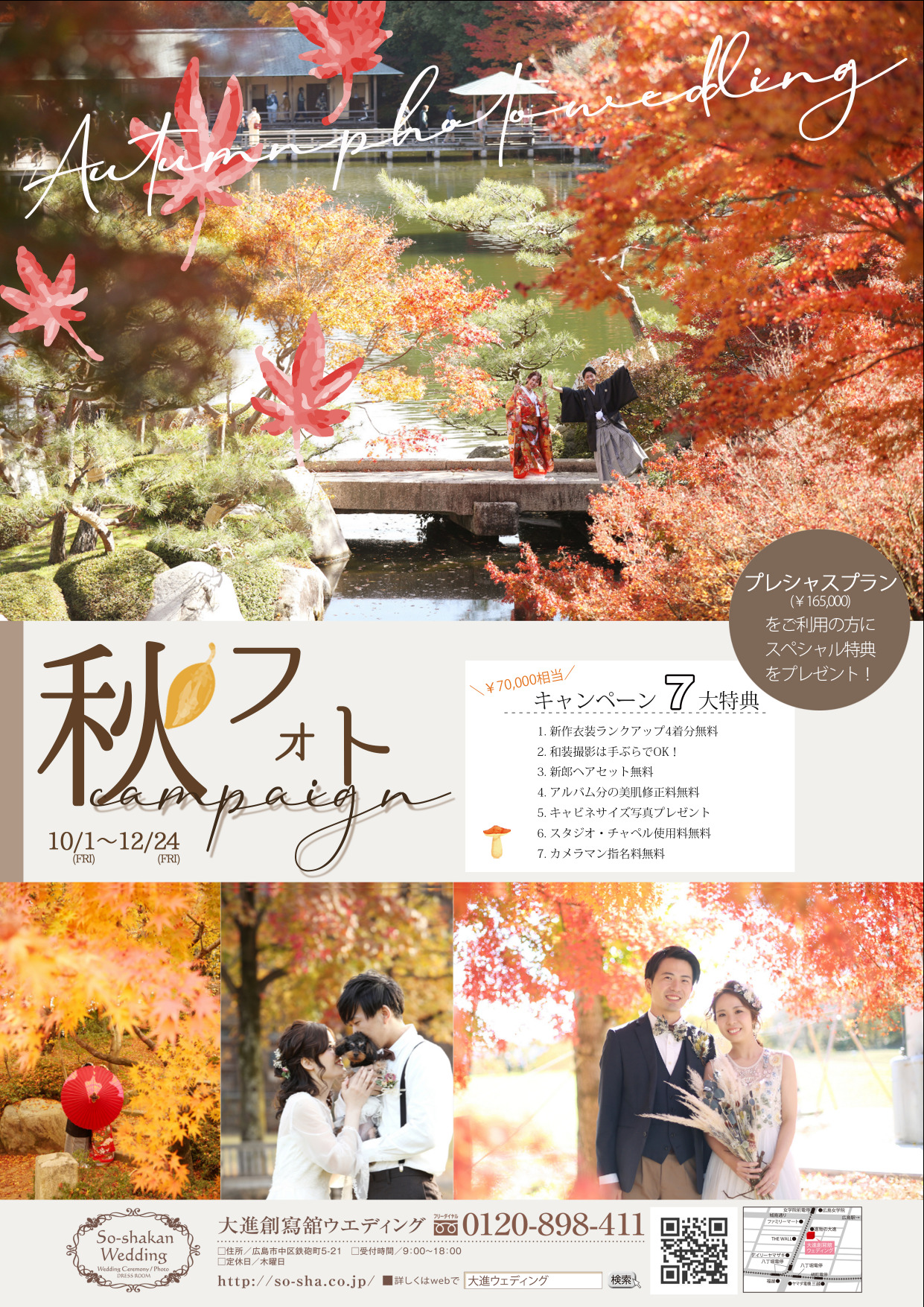 秋フォトキャンペーン